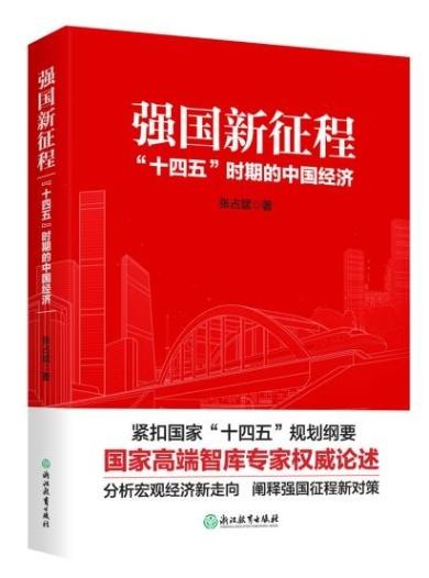 《强国新征程》:分析宏观经济新走向,阐释强国征程新对策