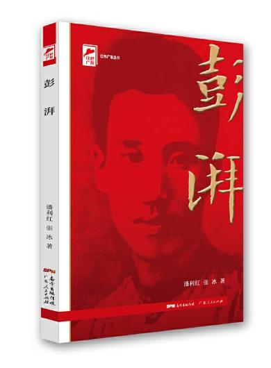 《红色广东丛书》出版:讲好南粤红色故事,挖掘红色文化内涵